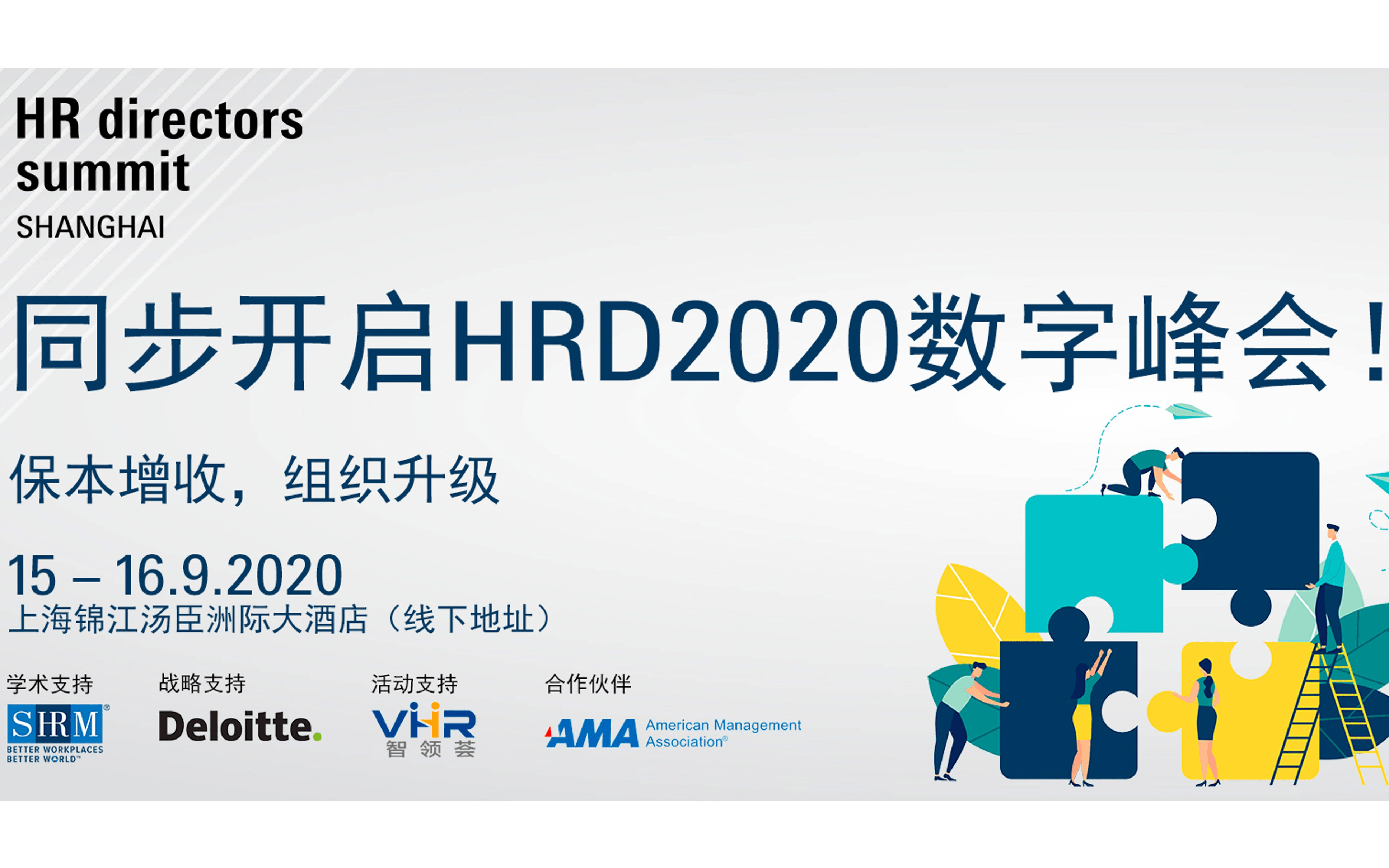 HRD2020同步线上数字峰会