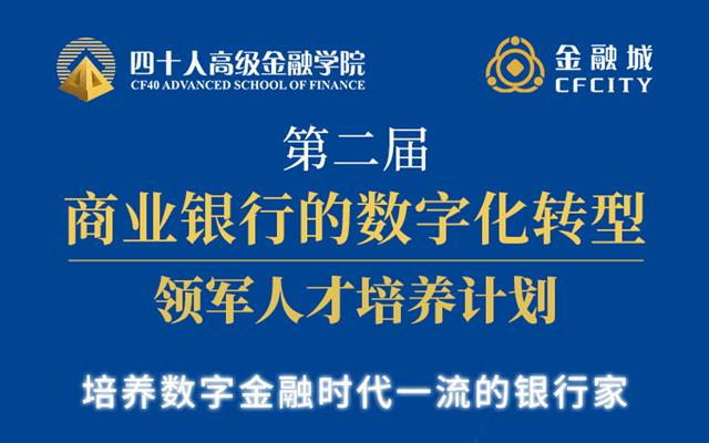 """第二届""""商业银行数字化转型""""领军人才培养计划"""