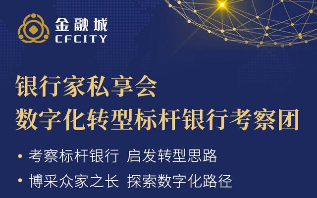 银行家私享会—数字化转型标杆银行考察团(中原银行站)