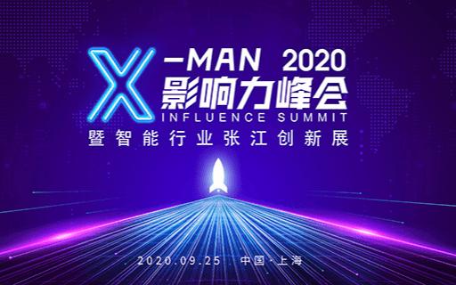 2020 X-MAN 影响力峰会暨智能行业张江创新展