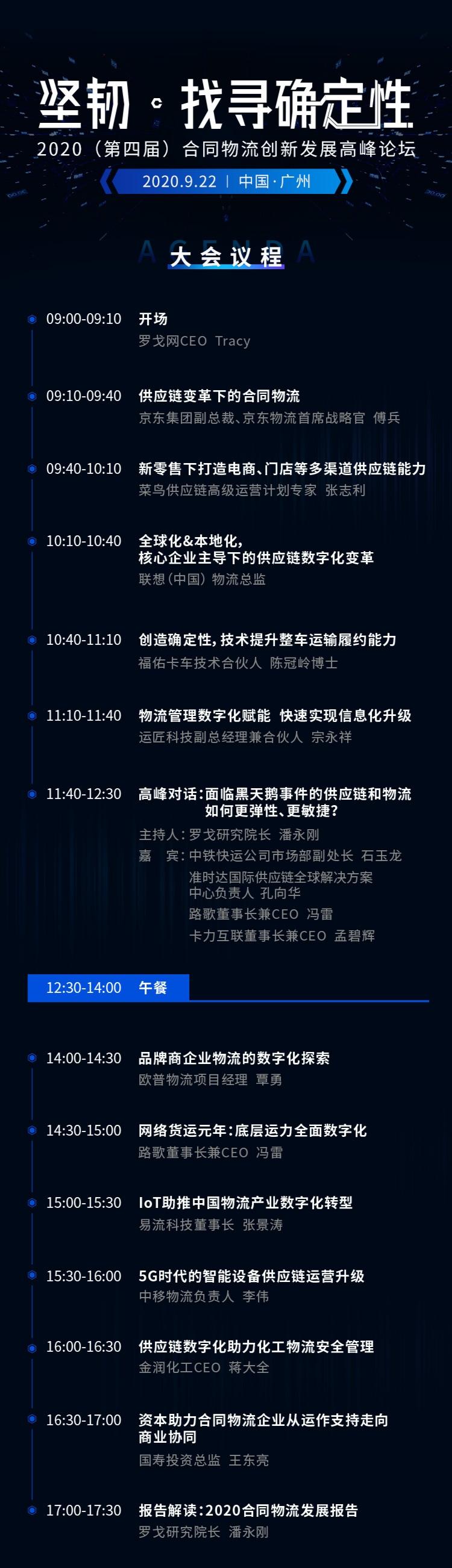 2020(第四届)合同物流创新发展高峰论坛