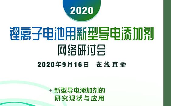 2020锂离子新型导电添加剂网络研讨会