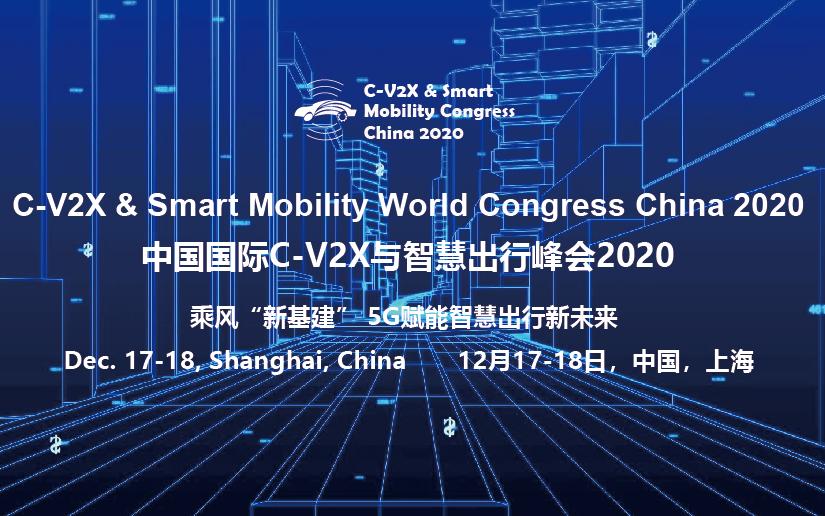 中国国际C-V2X与智慧出行峰会2020