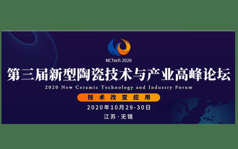 第三届新型陶瓷技术与产业高峰论坛
