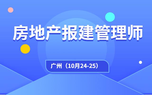 房地产报建管理师广州班案例讲解
