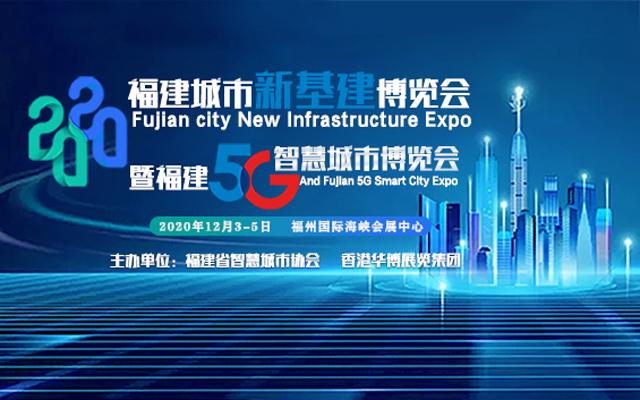 2020福建5G智慧城市博览会