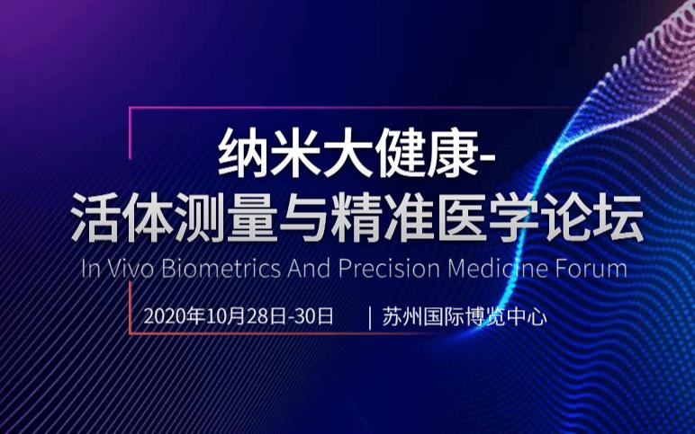 纳米大健康-活体测量与精准医学论坛2021
