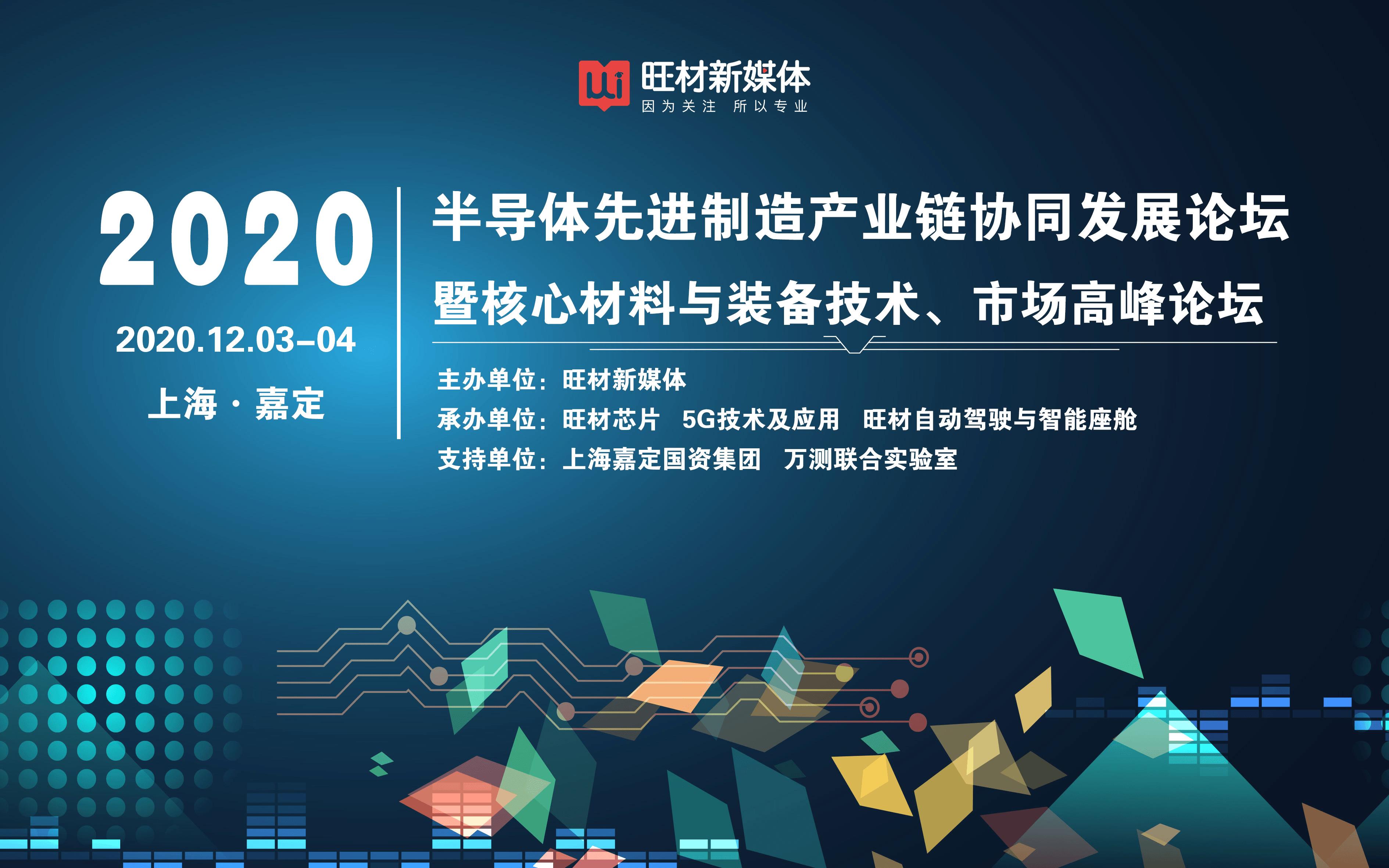2020半导体先进制造产业链协同发展论坛暨核心材料与装备技术、市场高峰论坛
