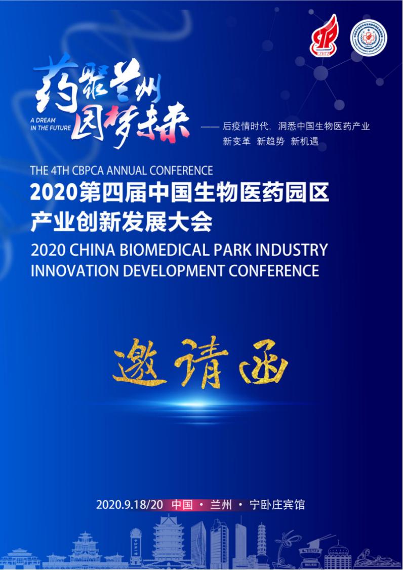 2020第四届中国生物医药园区产业创新发展大会