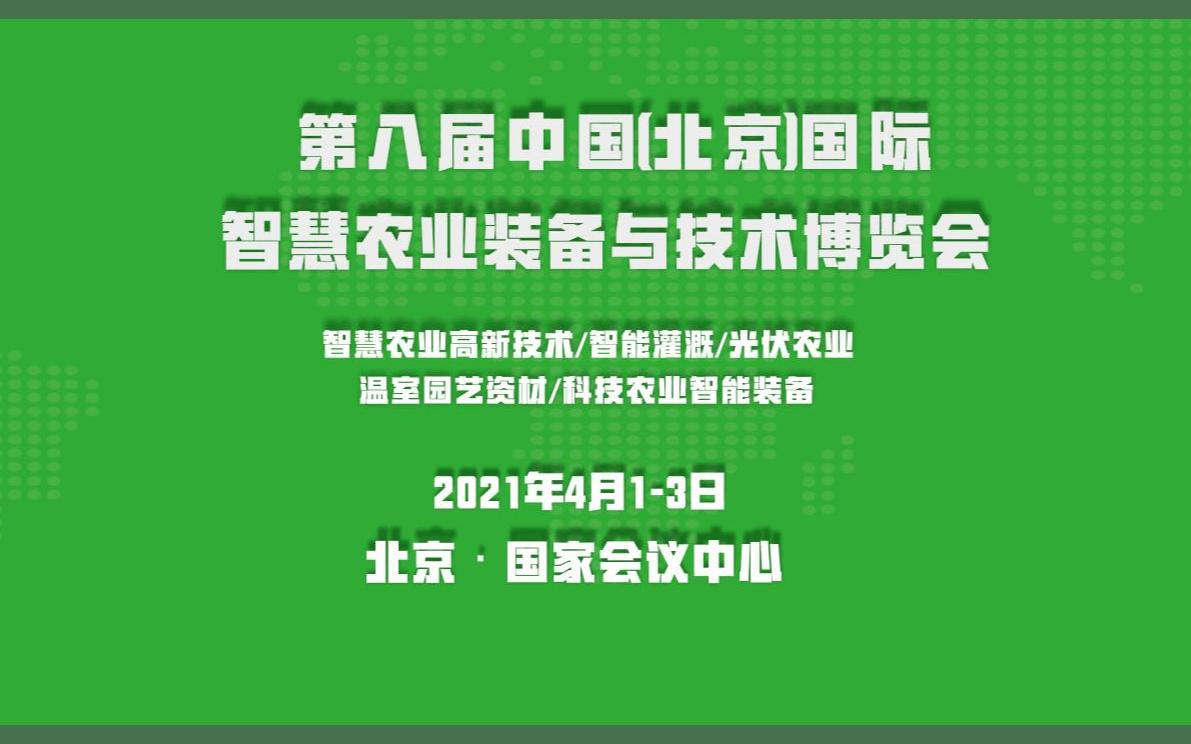 2021第八届中国(北京)国际智慧农业装备与技术博览会