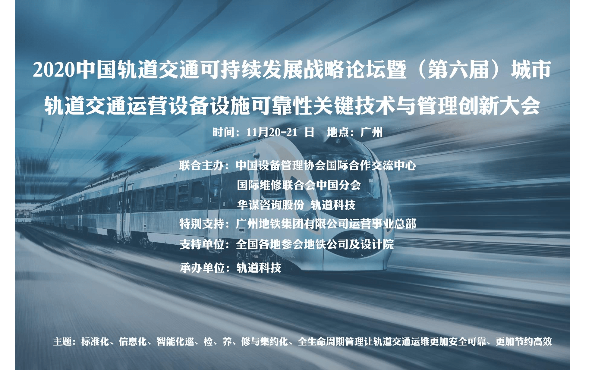 2020中国轨道交通可持续发展战略论坛暨(第六届) 城市轨道交通运营设备设施可靠性关键技术与管理创新大会