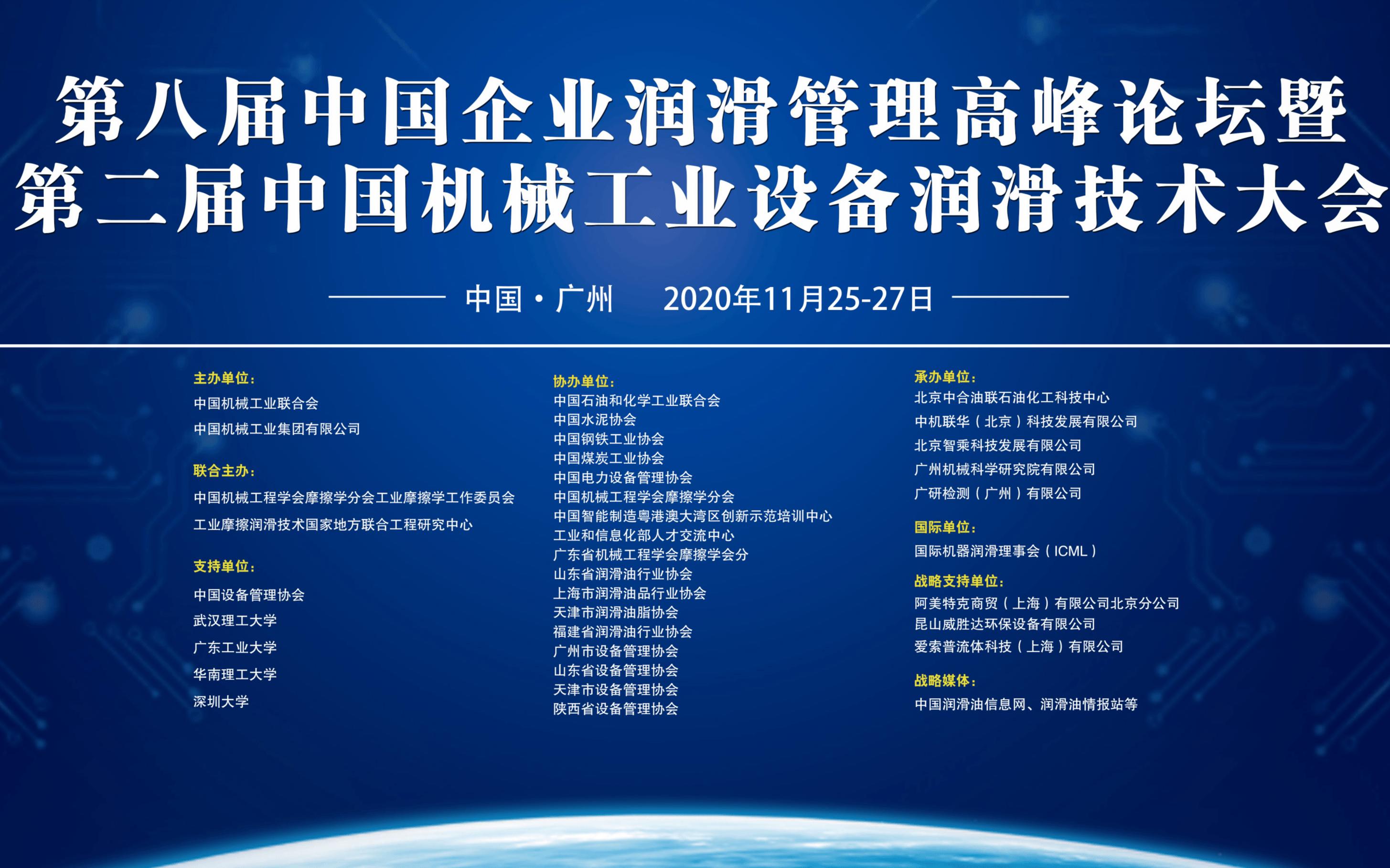 第八届中国企业润滑管理高峰论坛暨第二届中国机械工业设备智能润滑技术大会