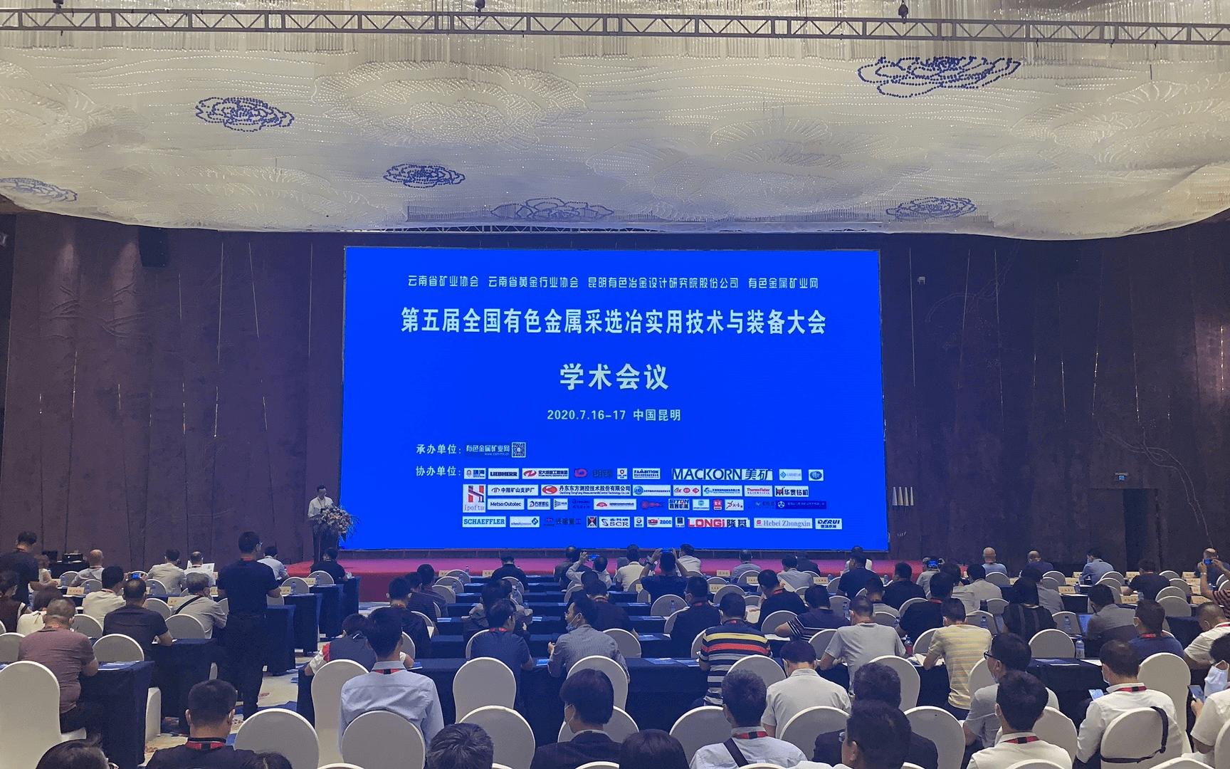 2021第六届全国有色金属采选冶实用技术与装备大会
