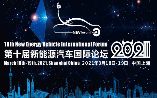 第十届新能源汽车国际论坛2021