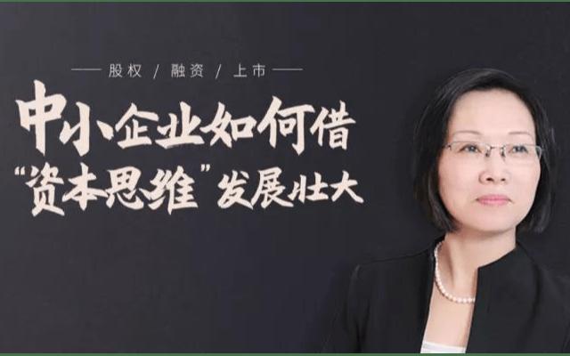 明德资本精英研讨会·南京