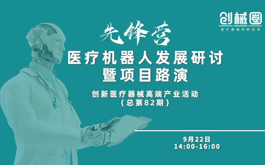 【创械圈】医疗机器人发展研讨暨项目路演