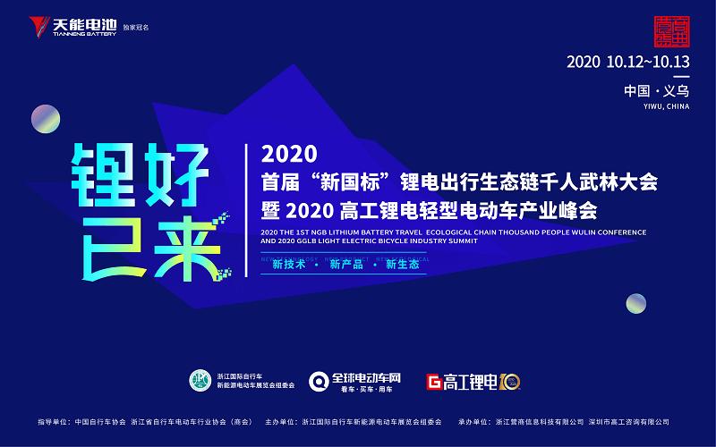 """2020首届""""新国标""""锂电出行生态链千人武林大会暨2020高工锂电轻型电动车产业峰会"""