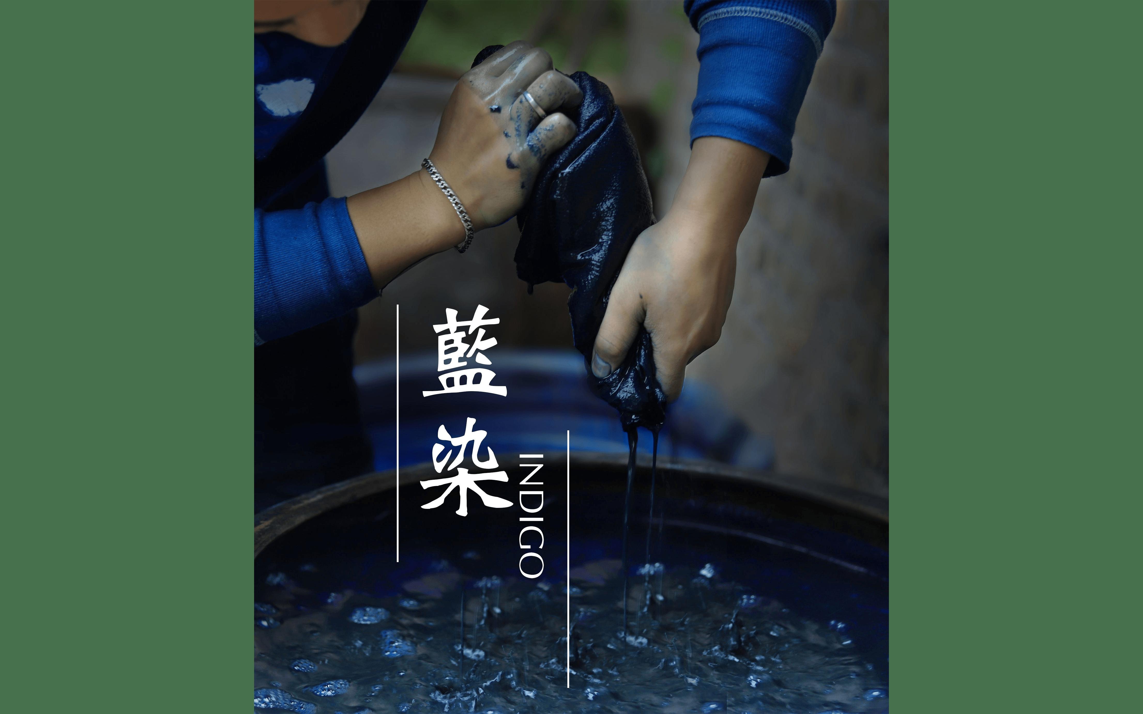 嘉元染坊古法草木蓝染秋季研学初阶班(第一期)