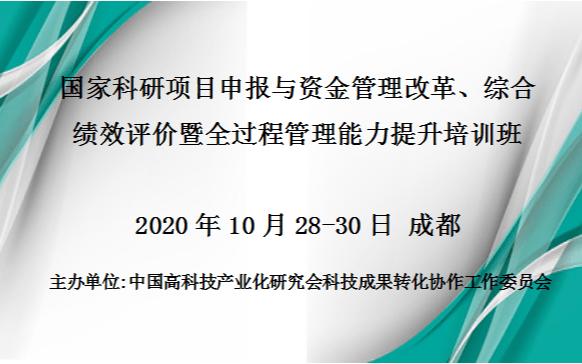 国家科研项目申报与资金管理改革、综合绩效评价暨全过程管理能力提升培训班(10月成都)