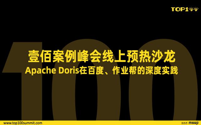 Apache Doris在百度、作业帮的深度实践——壹佰案例峰会线上预热沙龙