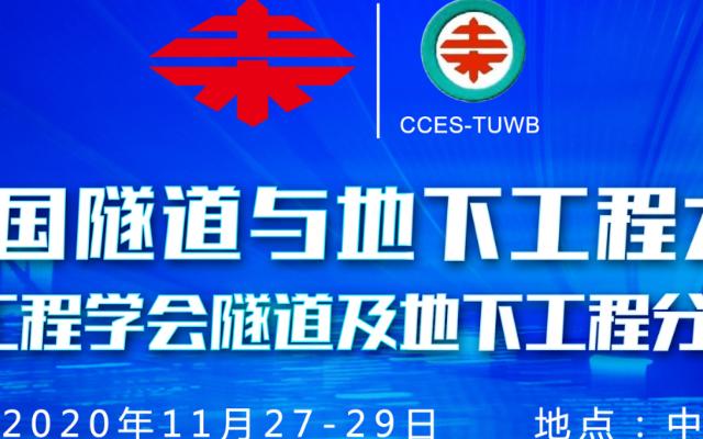 2020中国隧道与地下工程大会(CTUC)暨 中国土木工程学会隧道及地下工程分会第二十一届年会
