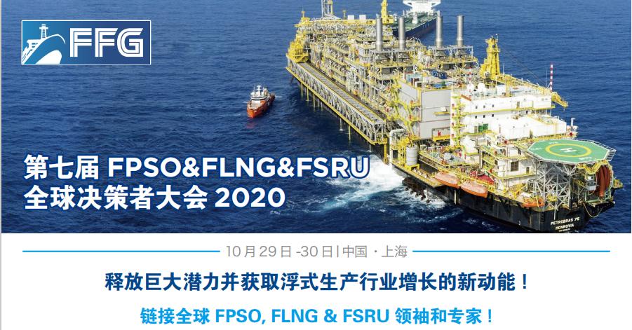 第七届全球FPSO & FLNG & FSRU 2020