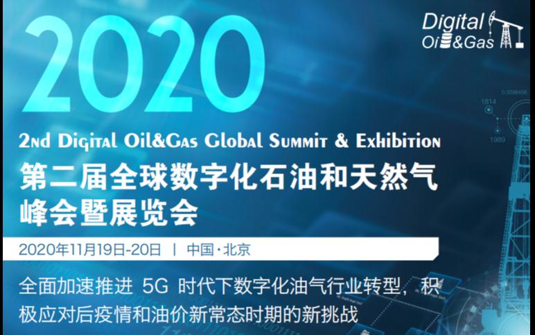2020亚洲数字化石油天然气高峰论坛