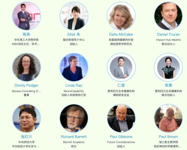 第四届神经科学领导力峰会