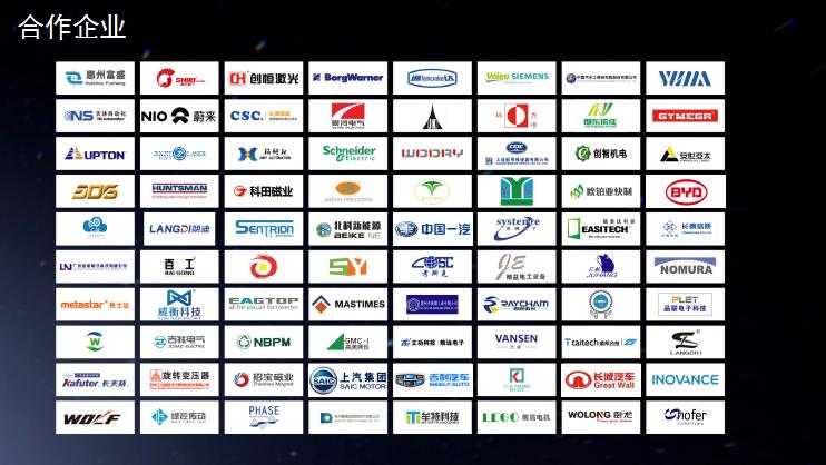 APS第七届国际汽车动力系统峰会暨电驱总成与匹配技术年会