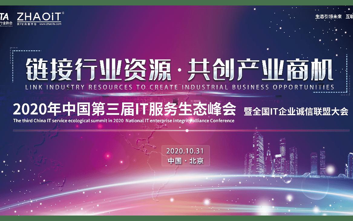 2020第三届中国IT服务生态峰会暨全国IT企业诚信联盟大会