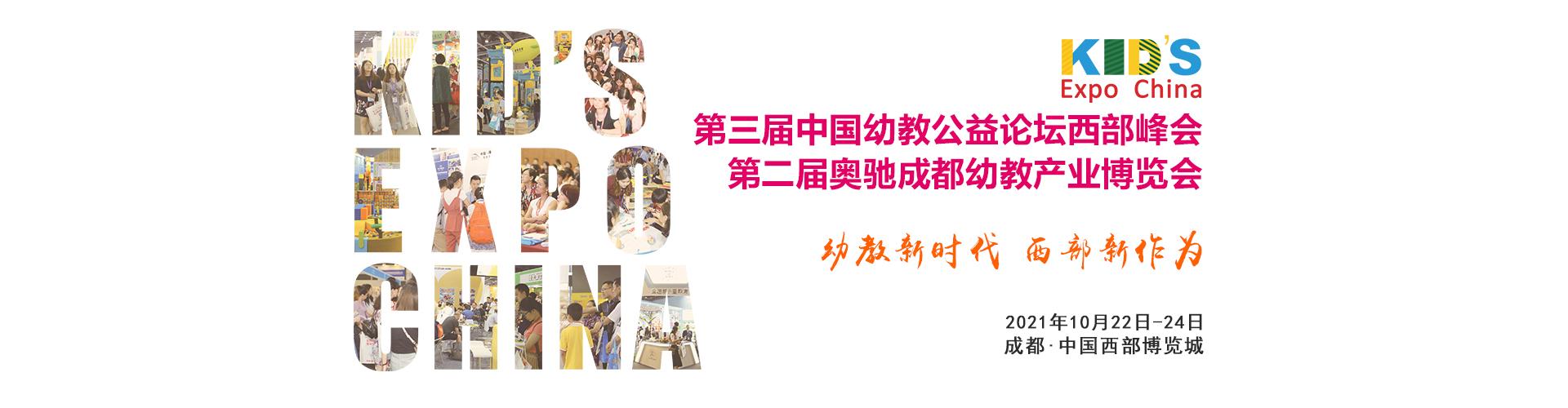 2021中國幼教公益論壇西部峰會暨第2屆成都幼教展