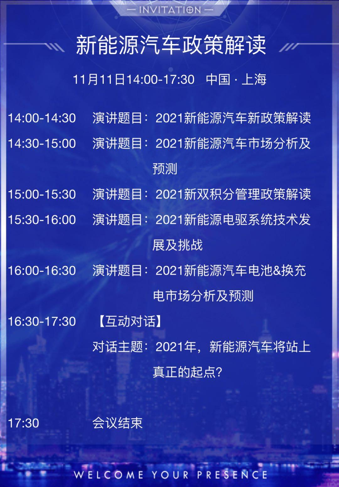 """第二届中国与亚洲汽车产业先进技术年会暨博览会——""""活力"""""""