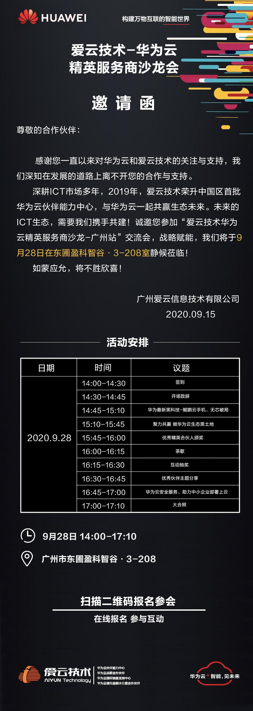 华为云精英服务商沙龙9月广州