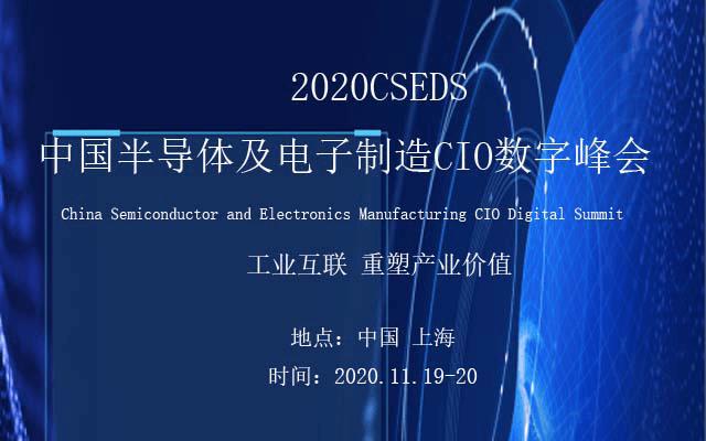 2020中国半导体及电子制造CIO数字峰会