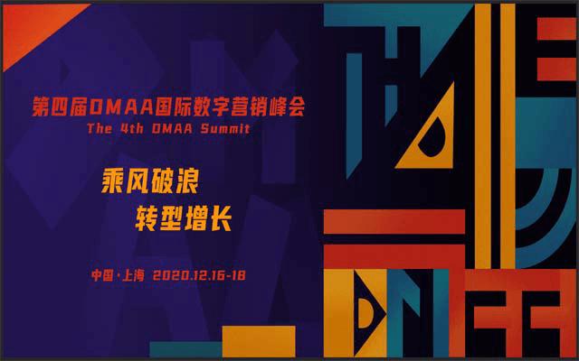 第四届DMAA国际数字营销峰会