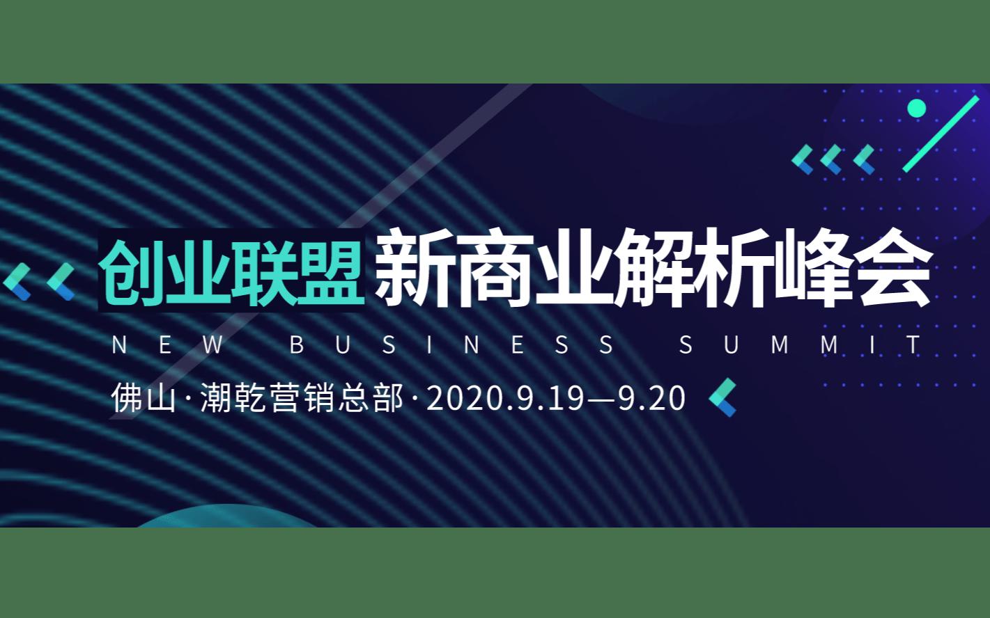 2020年下半年创业联盟新商业解析峰会
