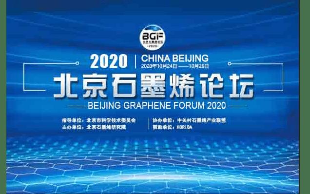 北京石墨烯论坛2020