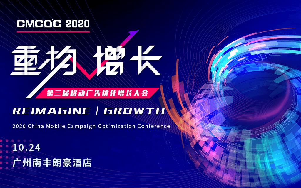 「重构·增长」第三届移动广告优化增长大会(CMCOC 2020)