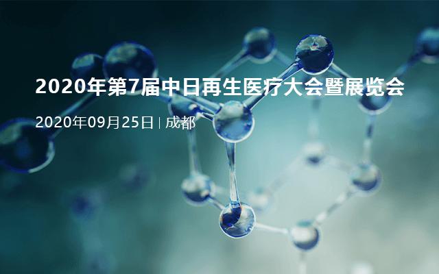 2020年第7届中日再生医疗大会暨展览会