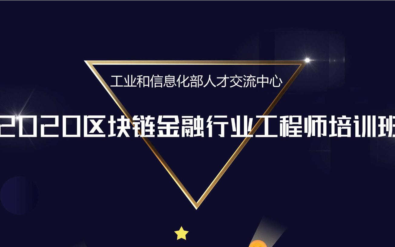 工业和信息化部人才交流中心——全国区块链金融行业工程师培训班(广州)