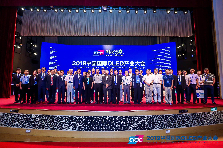 柔显赋能5G新时代 2020中国国际OLED产业大会