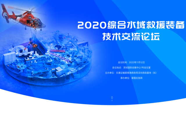 2020综合水域救援装备技术交流论坛