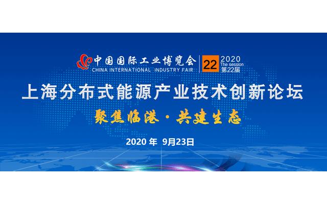 第22届中国工业国际博览会 2020上海分布式能源产业技术创新论坛