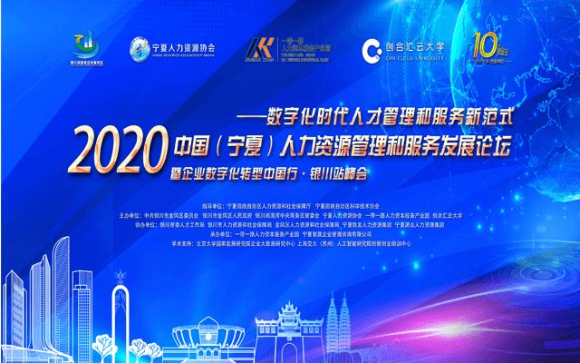 2020中国(宁夏)人力资源管理和服务发展论坛暨企业数字化转型中国行·银川站峰会