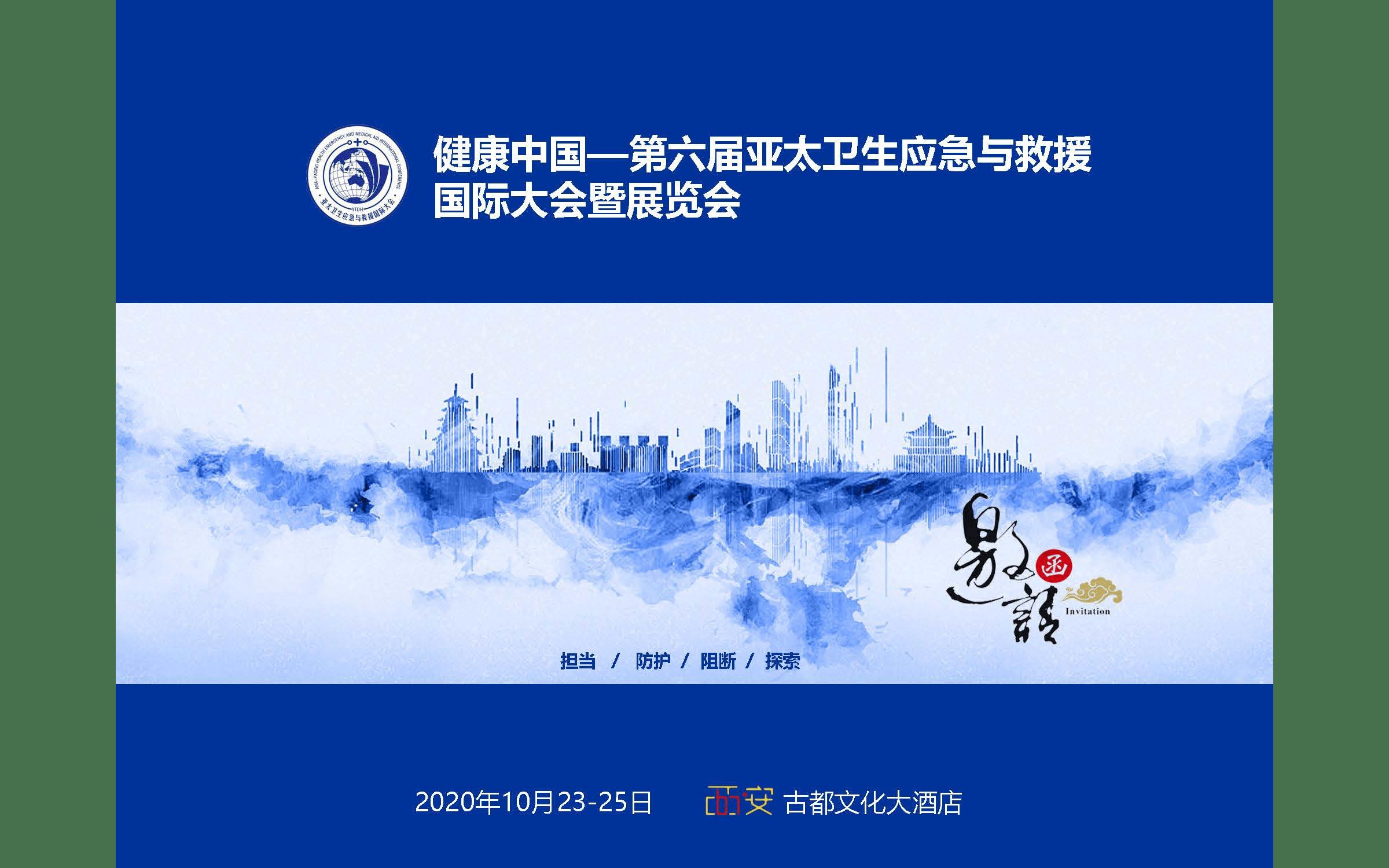 健康中国——第六届亚太卫生应急与救援国际大会