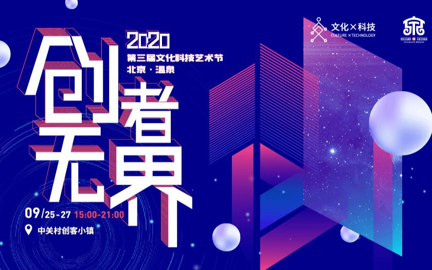 中关村创客小镇第三届文化科技艺术节