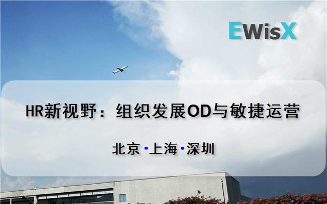 HR新视野:组织发展OD与敏捷运营 北京12月10-11日