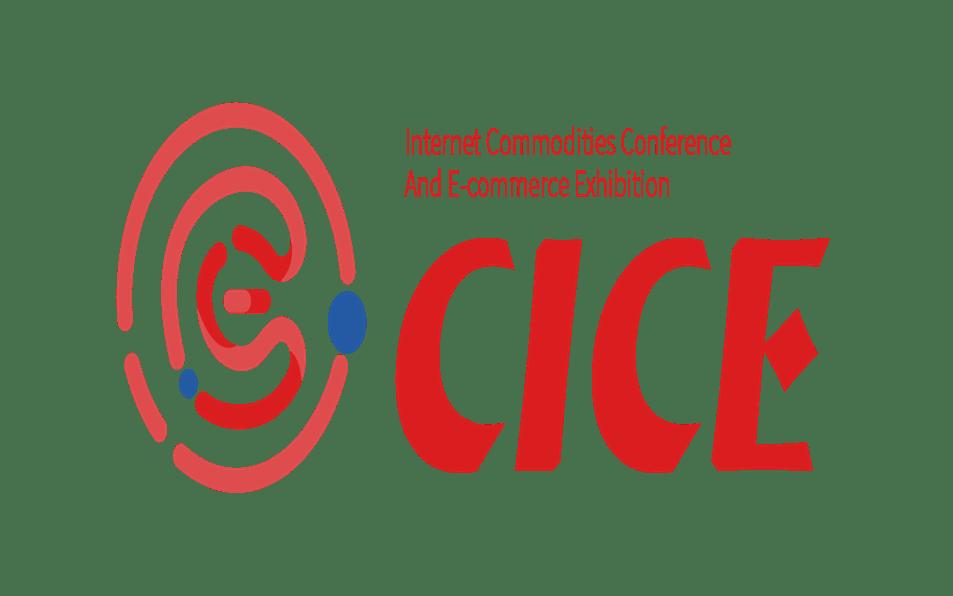 2021中国互联网商品大会暨电商选品会
