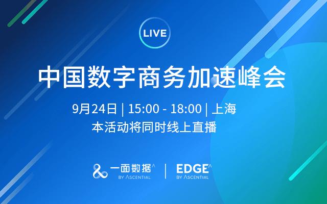中国数字商务加速峰会