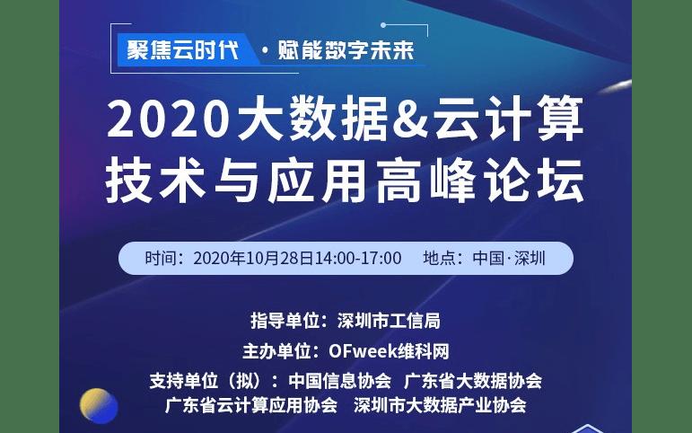 2020大数据&云计算技术与应用高峰论坛